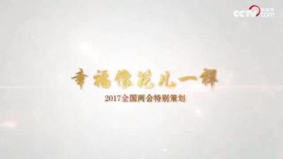 中国梦展播——幸福像花儿一样 :科技共享力