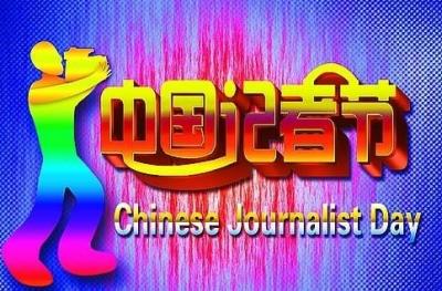 庆祝第十八个中国记者节 致湖北省广大新闻工作者的慰问信