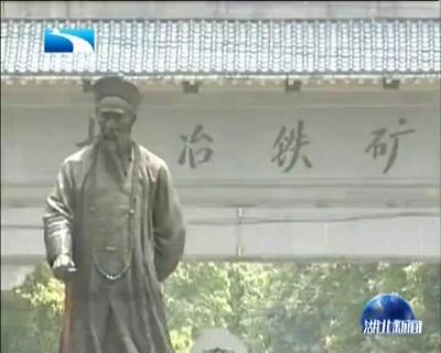 大冶铁厂、汉阳铁厂入选国家第一批工业遗产