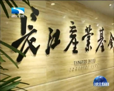 长江产业基金母基金达到960亿元 已经投资71个战略新兴产业项目