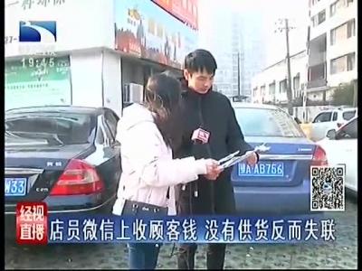 武汉汉西家装店员微信收取顾客钱迟迟未供货反而失联