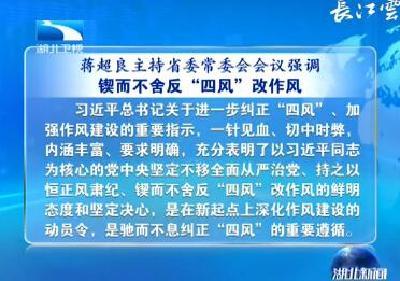"""蒋超良主持省委常委会会议强调 锲而不舍反""""四风""""改作风"""