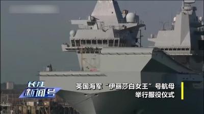 """英国""""超级航母服役""""  一技能全球只有美国具备"""