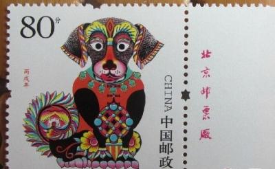 狗年生肖邮票亮相 将于2018年1月5日正式发行