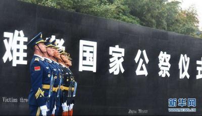 南京大屠杀死难者国家公祭仪式13日上午在南京举行