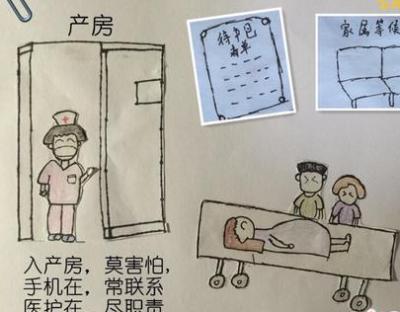 """""""90后""""助产士手绘暖心漫画 为聋哑孕产妇助产"""