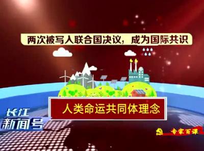 【专家百课】中央党校教授戴焰军:四大原因铸就中国五年历史性变革