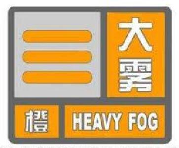 武汉气象台发布大雾橙色预警 部分高速收费站因大雾关闭