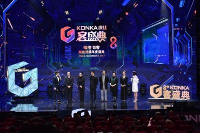 康佳第八届咪咕·G客网络视频年度盛典盛大举行