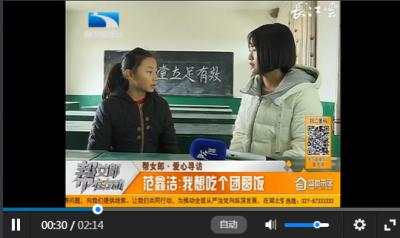 帮女郎·爱心寻访:范鑫洁:我想吃个团圆饭