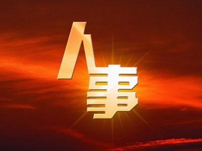 刘启俊当选为神农架林区人民政府区长