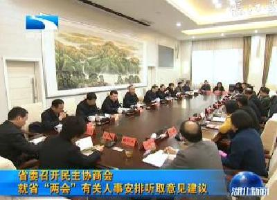 """省委召开民主协商会 就省""""两会""""有关人事安排听取意见建议"""