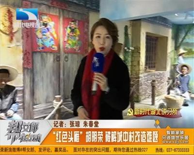 """新时代湖北讲习所:""""红色头雁""""胡明荣 破解城中村改造难题"""