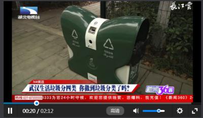 360关注 武汉生活垃圾分四类 你做到垃圾分类了吗?