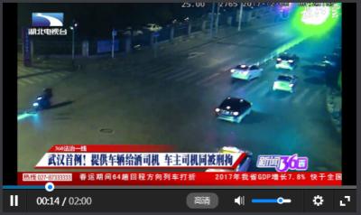 360法治一线 武汉首例!提供车辆给酒司机 车主司机同被刑拘