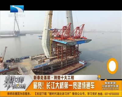 荆楚十大工程:宽度!长江大桥第一宽建成通车