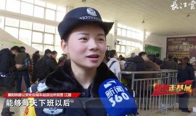 V视 | 新春走基层:守护平安的铁路警花