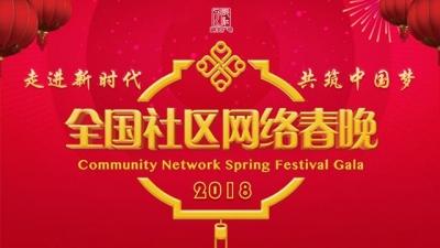 直播 | 2018全国社区网络春晚 邀您共享文化盛宴!