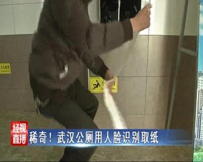 稀奇!武汉公厕用人脸识别取纸