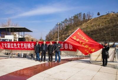 丹江口市文联红色文艺轻骑兵小分队基层送春联