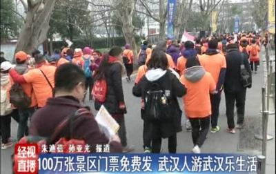 武汉人注意,春节期间这些景区将发放20万张免费门票...