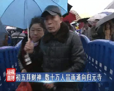 初五拜财神 数十万人冒雨涌向归元寺
