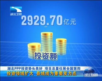 在习近平新时代中国特色社会主义思想指引下● 新时代 新气象 新作为 湖北PPP投资势头良好 项目总量位居全国第四
