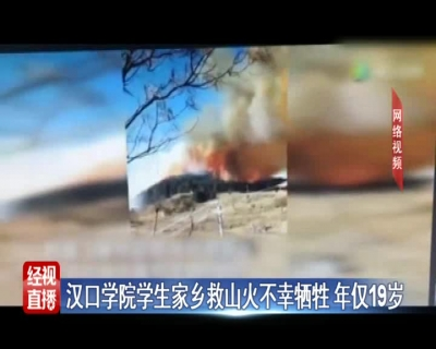 汉口学院学生家乡救山火不幸牺牲 年仅19岁