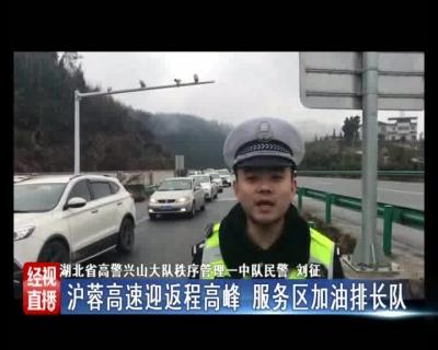 湖北省内各高速迎来返程高峰 服务区爆满