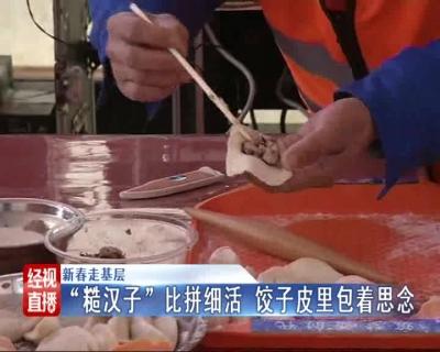 """新春走基层:""""糙汉子""""比拼细活 饺子皮里包着思念"""