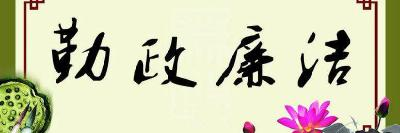 """【""""廉节""""传家风】知书明理做好人"""