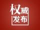 国务院总理李克强提名魏凤和、王勇、王毅、肖捷、赵克志为国务委员人选