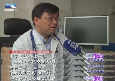 《帮女郎》武汉出措施严控春季儿童传染病