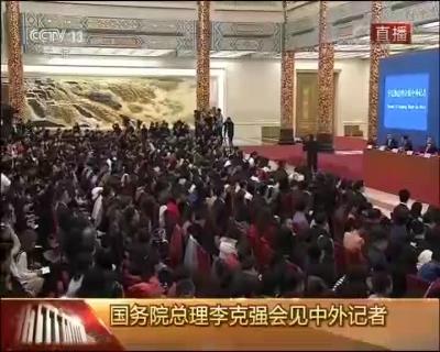 直播回放|国务院总理李克强答记者问