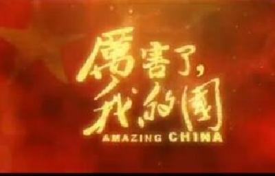 《厉害了,我的国》上映首日3.7万名武汉影迷捧场