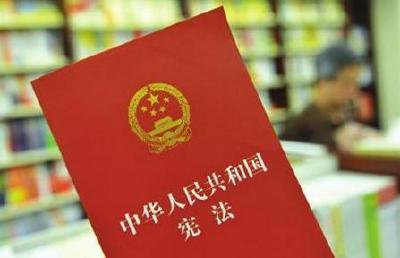 清晰明了!一张图带你看懂《中华人民共和国宪法修正案》