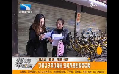 帮·维权:安徽女子来汉隆鼻 效果不理想退费受阻