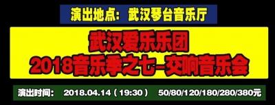 《音乐双声道》4月,武汉好演出超级多