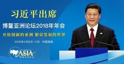 习近平主席出席博鳌亚洲论坛2018年年会(网页专题)