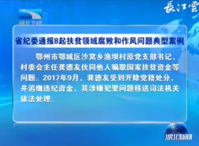 湖北省纪委通报8起扶贫领域腐败和作风问题典型案例