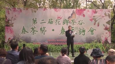 第二届春茶节•春天诗会在武汉花乡茶谷旅游景区举行