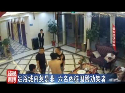 湖北浠水:足浴城内惹是非,六名凶徒围殴劝架者