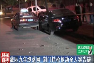 藏匿九年终落网,荆门天鹅广场持枪抢劫杀人案告破