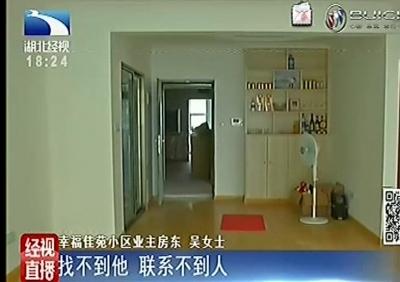 男子毕业留汉创业因租房太心急,竟遇上假房东被骗3个月房租!