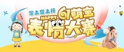 垄上行|6.1萌宝表情大赛报名 加油!