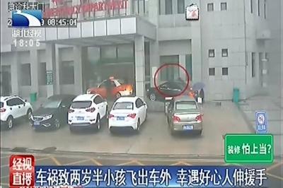 车祸致两岁小女孩飞出车外,幸遇好心人伸援手及时送医