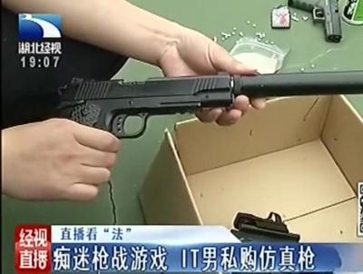 因痴迷枪战游戏,武汉IT男私购仿真枪被拘留10天