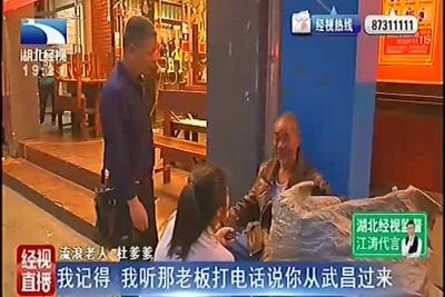 武汉街头这个流浪的老头原来有退休费、有医保,真实原因竟是...