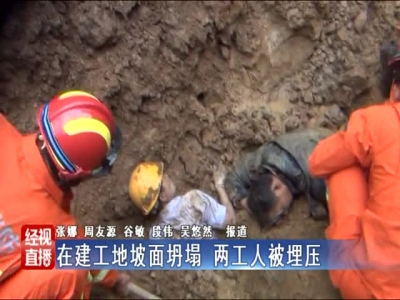 鄂州一在建工地坡面突然坍塌,两工人被埋压一人身亡
