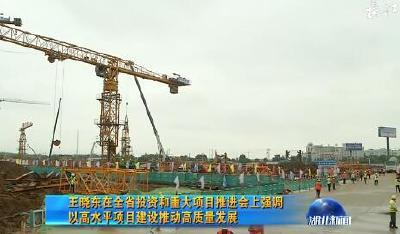 王晓东在湖北省投资和重大项目推进会上强调 以高水平项目建设推动高质量发展
